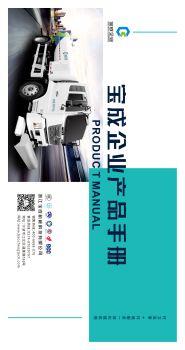 宝成企业产品手册