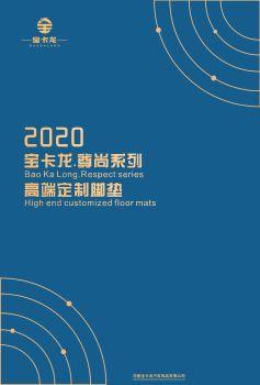 龙诺科技尊尚系列 360航空软包画册