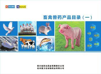MS畜禽兽药产品目录(一)180323更新电子宣传册