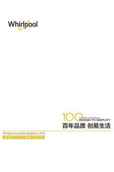2018惠而浦产品手册(最终版)