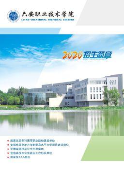六安职业技术学院2020年招生简章 电子书制作软件