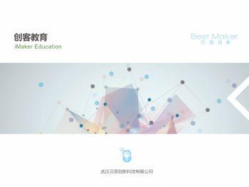 武汉贝思创新3D打印宣传册
