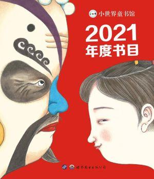 小世界童書館-2021年度書目電子雜志 電子書制作軟件