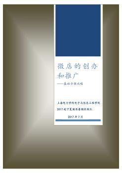微店的创办和推广-攻略(上海电力学院电信学院2017赴宁夏固原暑期实践队)电子宣传册