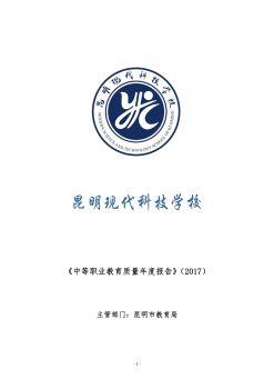 昆明现代科技学校2017年中职教育年度质量报告