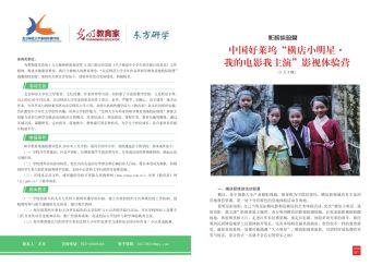 横店小明星影视体验营4宣传画册