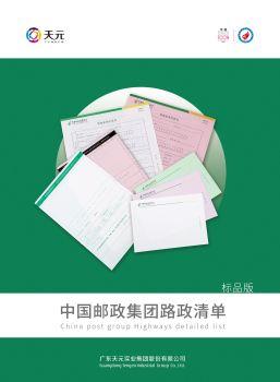 中國郵政集團路政清單標品電子畫冊