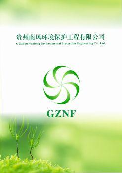 贵州南风环保宣传册2019