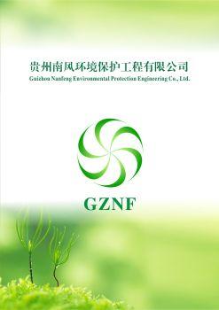 贵州南风环保宣传册