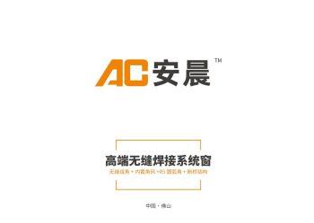 安晨高端无缝焊接系统门窗电子画册