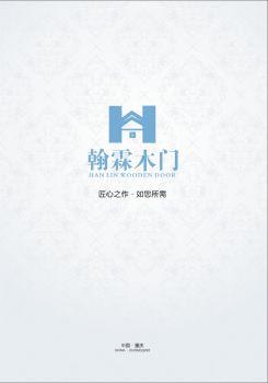翰霖木门(电子图册) 电子书制作平台