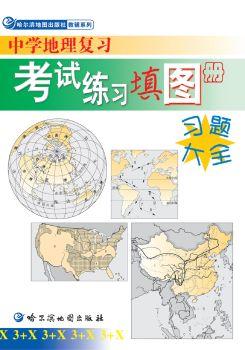《中学地理复习考试练习填图册》
