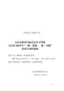 0319印发大庆市教育局一师一优课的通知(1)电子书