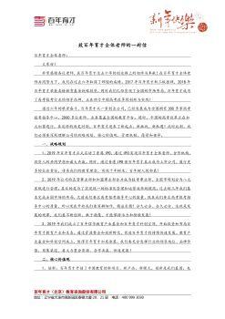 致百年育才全体老师的一封信-金泰雄电子画册