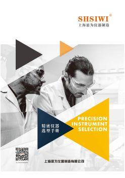 上海思为公司-千分尺标尺附件系列-翻页版电子画册