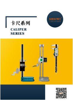 上海思为公司-卡尺系列-翻页版电子画册