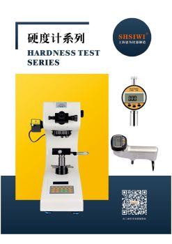 上海思为-硬度系列-翻页版宣传画册