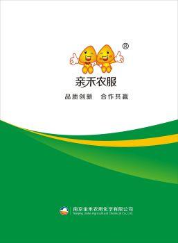 南京金禾农化2021年产品手册