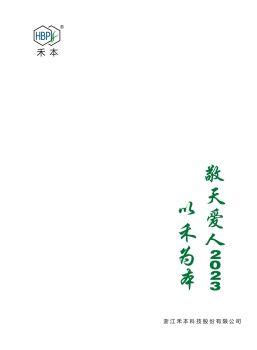 浙江禾本2020年产品手册 电子杂志制作平台