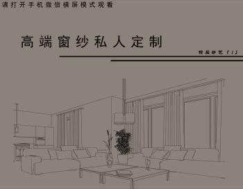 数码精品纱艺电子宣传册 电子书制作软件