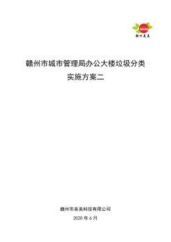 赣州市城市管理局办公大楼垃圾分类实施方案(方案二)20200610电子书