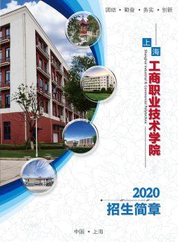 上海工商职业技术学院2020年澳门最好赌场网址,数字书籍书刊阅读发布