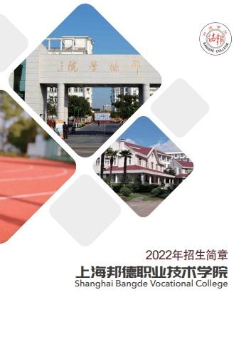 上海邦德职业技术学院2021年招生简章电子宣传册 电子书制作软件