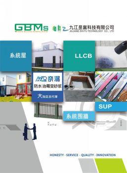 GBMs 九江昰富科技型录书电子书