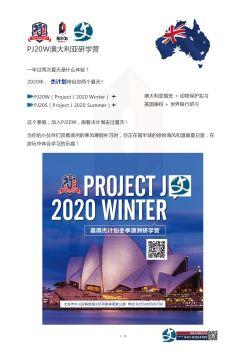PJ20W AUS澳洲博文鴻志,在線電子書,電子刊,數字雜志