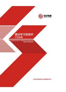 世纪联盟建设学习型组织产品手册