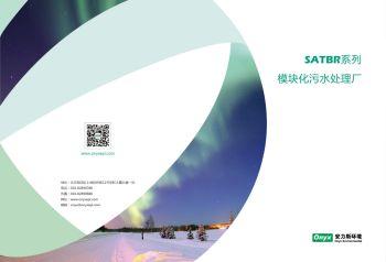 模块化污水处理厂电子宣传册