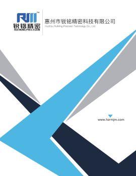 惠州市锐铭精密科技有限公司电子画册