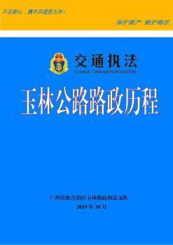 玉林公路路政历程电子书