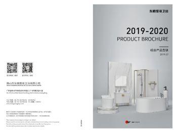 东鹏卫浴2019年画册,电子画册,在线样本阅读发布