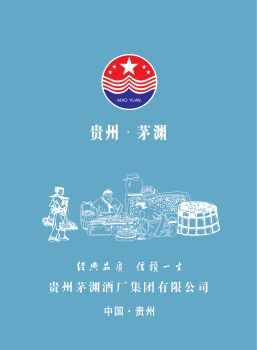 贵州茅渊酒厂集团有限公司电子画册