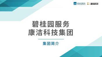 碧桂园服务康洁科技集团 简介 12-8电子画册