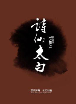 诗仙太白电子书,翻页电子书,书籍阅读发布