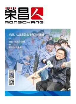 2019年4月《荣昌人》 电子书制作平台