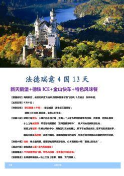 北京0406HU德法瑞意4国13天 双铁+新天鹅堡+特色餐电子书