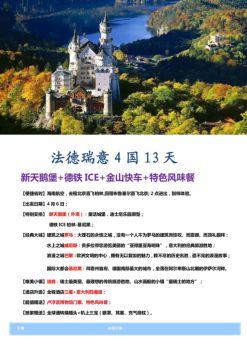 北京0406HU德法瑞意4国13天 双铁+新天鹅堡+特色餐 柏林-布鲁电子杂志