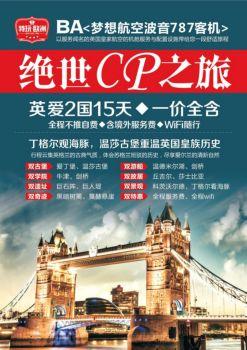 英爱2国15天绝世CP之旅