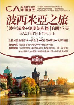 波德奥匈斯捷6国13天波西米亚之旅电子宣传册