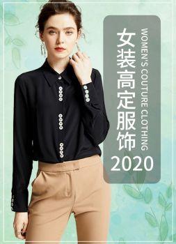 2020女装高定服装电子刊物