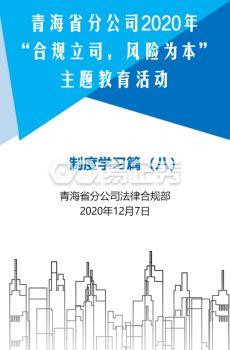 """青海省分公司2020年""""合規立司,風險為本""""主題教育活動"""