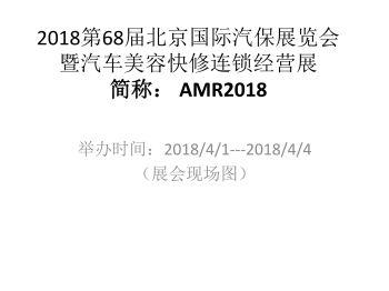 2018第68届北京国际汽保展览会暨汽车美容快修连锁经营展电子杂志