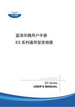 E5系列通用型变频器 用户手册