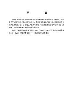 V9−H通用变频器 用户手册