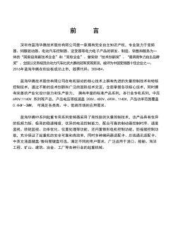 V9−GA/GH起重专用变频器 用户手册V1.2 20201128