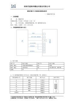 蓝海华腾VTS伺服驱动器 钢板停剪 调试指导电子画册