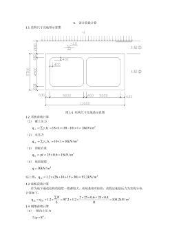 钢筋混凝土地下通道结构设计计算书(例题)电子刊物